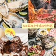 火之舞蓁品燒 和牛放題|台北最強和牛燒肉吃到飽、居酒屋料理、手工甜點、新鮮生蠔無限供應