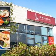 上紅鐵板創意料理 | 藍天白雲橋旁生食等級活體海鮮,成就渾然天成的鮮甜滋味