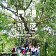 [花蓮 馬遠部落] 布農族杵音文化 走進阿凡達秘境唱和八部合音 最療癒的部落森林之旅 - 安妮的天空