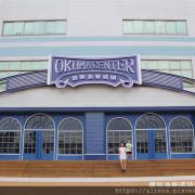 【台灣首座釣魚觀光工廠】寶熊漁樂碼頭。(9/1~10/30試營運,搶先體驗,免費參觀!)