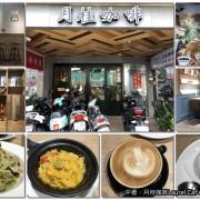 【中壢】「月桂咖啡Laurel Cafe(老宅咖啡/義式料理/鬆餅/工業風/近內壢火車站)」