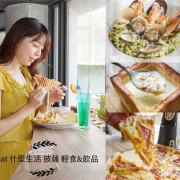 淡水 真理大學隱藏版幸福美食 WHAT 什麼生活 披薩輕食&飲品 內用菜單價位