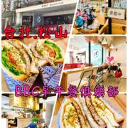 【食記】台北·松山『BBC 早午餐俱樂部』特醃豬排/厚蛋三明治/秘製辣醬/福源花生醬(附菜單)