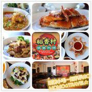 雲林美食-稻香村懷舊料理 豐富懷舊熱炒特色料理丨脆皮桶仔雞酥脆鮮嫩又多汁
