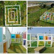 【台中。西屯】水湳普普風濾色地景裝置藝術。彩色玻璃迷宮。來一場光影遊戲