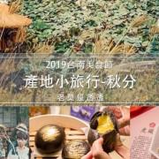 [台南活動]2019台南美食節產地小旅行-秋分,體驗產地現採菱角趣!