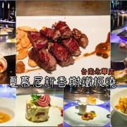台南.安平區.夏慕尼新香榭鐵板燒永華店.法式夢幻套餐新登場.品嘗42天濕式熟成的肋眼牛肉風味。