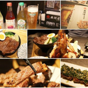 【高雄 美食】新開幕 │大河屋燒肉丼、串燒、居酒屋、日式料理│米塔集團