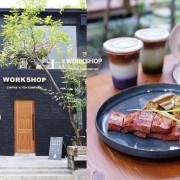 台中西區│Workshop Tea Room & Foods-全天候早午餐跟甜點,還有二層樓高超好拍英式風格茶罐打卡牆,近廣三SOGO百貨 - 藍色起士的美食主義