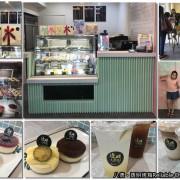 【八德】「透明烤箱Reliable Oven廣福店(2.3吋個人獨享/重乳酪蛋糕/優格乳酪蛋糕/彌月蛋糕/伴手禮/近大成國小)」