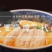 【花蓮市區】定置漁場三代目The Fishery/招牌炙燒魚片/海洋靜謐風格/魚湯拉麵專賣店/