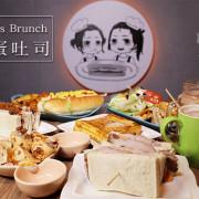 【永和早午餐,肉蛋吐司,芋泥】『Dayas Brunch 肉蛋吐司』近永和區公所/大推隱藏版芋泥肉鬆蛋餅、芋泥肉鬆吐司