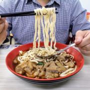 【新北淡水美食】欣宏牛肉麵,不用$150就能吃到牛雜麵,內用還有冬瓜茶可無限續!