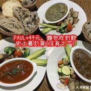 [大江購物中心美食]PAUL保羅麵包法式烘培Cafe。49元麵包吃到飽。史上最狂最划算活動沒有之一。