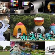 【台南大內區】『南瀛天文館』~認識天文的奧妙,虛擬實境,體驗活動,週六觀星象,有趣又生動的親子景點。