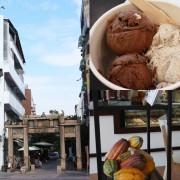 阿信巧克力農場台南店  台南巧克力控必訪  濃郁微苦迷人巧克力冰淇淋