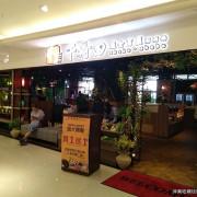 鮮蔬百匯隨你吃!!千荷田蔬食百匯涮涮鍋【高雄統一時代店】