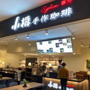 (桃園咖啡廳)小樽手作珈琲桃園新光三越站前店  溫暖的木製質感系風格 手作單品咖啡 職人精品咖啡 厲害的柴燒黑糖系列 好吃美味的北海道鬆餅
