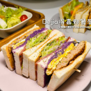 Dejia得嘉野餐廚房-鄰近西門站和龍山寺適合多人聚餐的早午餐店