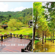 【南投埔里景觀餐廳】築樂日式庭園~落羽松庭園。來去秘境吃美食!