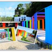 【新竹峨眉景觀餐廳】貨櫃89咖啡~新竹新亮點。彩虹貨櫃餐廳好吸睛!