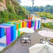 貨櫃89咖啡,新竹峨眉貨櫃屋餐廳,夢幻彩紅廊道,新竹親子旅遊必訪秘境!