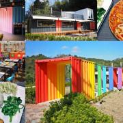 新竹峨眉餐廳|貨櫃89咖啡。台三線景觀餐廳,餐點美味環境好拍,網美推薦!