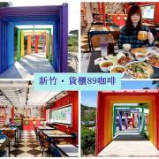 新竹峨眉|貨櫃89咖啡~美式風格彩虹貨櫃屋景觀餐廳,裡外都是網美、IG熱門打卡點