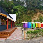 新竹縣峨眉鄉[貨櫃89咖啡]美式工業風貨櫃屋簡餐廳&咖啡廳~ 適合安排半日遊的假日打卡好景點~色彩鮮豔如彩虹般 又有綠地接近大自然 餐點也很好吃唷(近台三線89km處)