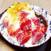   吃。台北   杏福冰館 好吃草莓冰的清新風格冰館