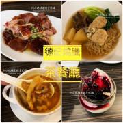[台北 • 北投區美食] 德記燒臘茶餐廳 | 用餐環境舒適,道地美味的港式燒味住家飯