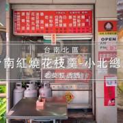 [台南小吃]北區台南紅燒花枝羹-小北總店,油豆腐,空心菜,滷蛋,綜合羹
