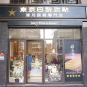 東京巴黎甜點-鎮店之寶巴黎燒燉布蕾,網路人氣彌月蛋糕 濃郁滑順的好滋味讓人一口接一口!