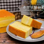 東京巴黎甜點-鎮店之寶巴黎燒燉布蕾,網路人氣彌月蛋糕開了實體店舖