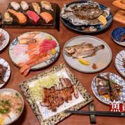 阿新筆記|魚貳拾|台中宵夜新選擇,開到凌晨3點日式料理店!價格平易近人,每天不同漁獲吃不膩~