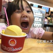 ∥嘉義食記∥消暑就是要吃冰,推薦小紅帽義式冰淇淋,手工現作多種口味任你搭,還有鮮奶無糖優格!
