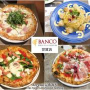 [食記][台北市] BANCO 窯烤PIZZA‧自製生麵 世貿店 -- 世界冠軍級披薩職人坐鎮,新鮮現做正統道地義大利拿坡里式窯烤披薩,以100%杜蘭小麥自製手工義大利麵。