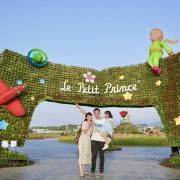 【新社花海】2019台中小王子花毯節 園區主題搶先看