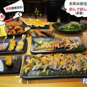 永和 弄爹串燒居酒屋(飲んで飲んで串燒居酒屋)-永和半夜也吃的到生魚片握壽司.毛毛蟲捲壽司喔!日式料理