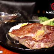 【食。萬華】人从众厚切牛排館-西門店Steak〜西門町牛排。厚切最過癮,體會大口吃肉快感!