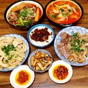 「台北士林牛肉麵」【佬饕賦精緻麵舖】傳承自不同家庭的家鄉味,有醇厚麻香老味道,也有新一代創新的好滋味!