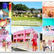 【宜蘭礁溪景點】A.maze Jiaoxi 兔子迷宮礁溪浴場~網美拍攝地。粉紅城堡/哈比屋好吸睛!