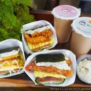【新竹竹北早午餐】老闆娘一家人非常有愛!用款待自家人的心意,每日新鮮手工製作沖繩飯糰。米咕家的日式飯糰好吃又健康啊!