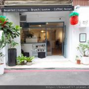 喜室早餐 | Laughter Room|七張質感美味早午餐店【新北市新店】