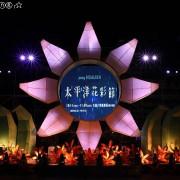 2019花蓮太平洋花彩節~