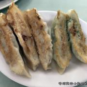 【花蓮早餐】八方龍鍋貼水餃專賣店  推薦有湯汁的好吃鍋貼