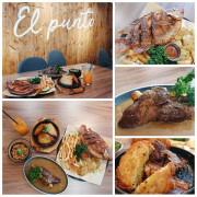 [台北美食]重點El punto南美料理|東區餐酒館 多明尼加街頭炸魚~Tina愛分享