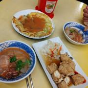 金正好吃 紅寶石肉圓、蚵仔煎 ︳蘆洲小吃   大腸蚵仔麵線、臭豆腐