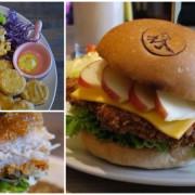 森漢堡。很好吃又豐盛的早午餐【台北市】