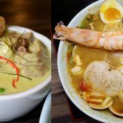 【台北美食】湄泰廚房My Thai Kitchen-『中山站』泰式料理個人套餐